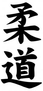 kanji-judo.jpg